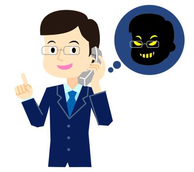 悪徳業者の危険性イメージ